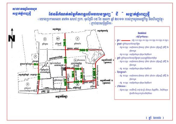 2.PhnomPenhThmey