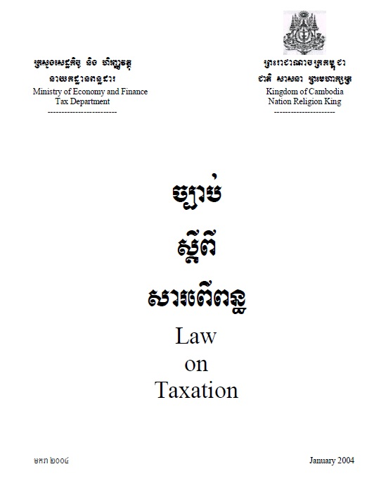 cover law on tax